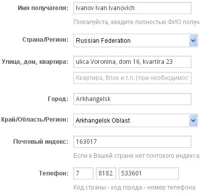 Пример адреса доставки на Алиэкспресс для Архангельска