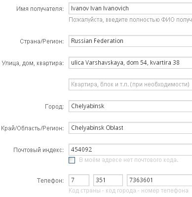Пример адреса доставки на Алиэкспресс для Челябинска