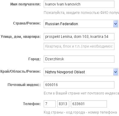 Пример адреса доставки на Алиэкспресс для Дзержинск