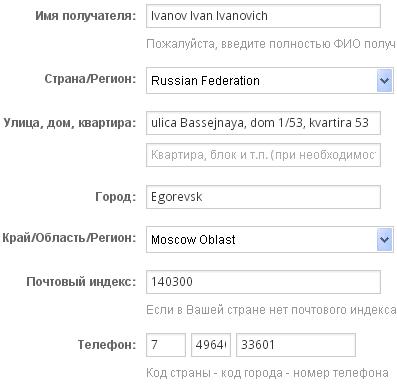 Пример адреса доставки на Алиэкспресс для Егорьевска