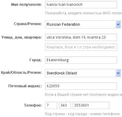 Пример адреса доставки на Алиэкспресс для Екатеринбурга