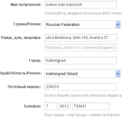 Пример адреса доставки на Алиэкспресс для Калининграда