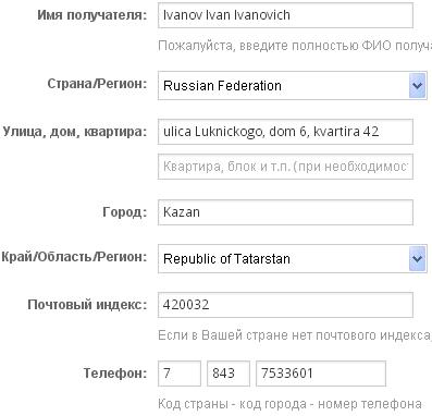 Пример адреса доставки на Алиэкспресс для Казани