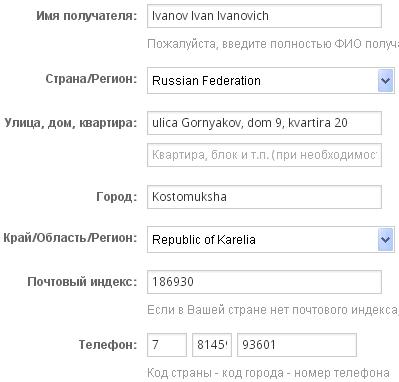 Пример адреса доставки на Алиэкспресс для Костомукшы