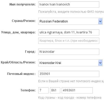 Пример адреса доставки на Алиэкспресс для Краснодара