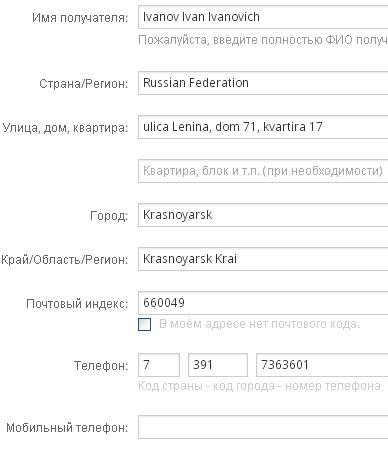 Пример адреса доставки на Алиэкспресс для Красноярска
