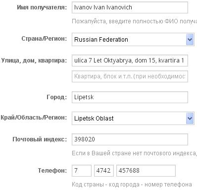 Пример адреса доставки на Алиэкспресс для Липецка