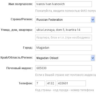 Пример адреса доставки на Алиэкспресс для Магадана