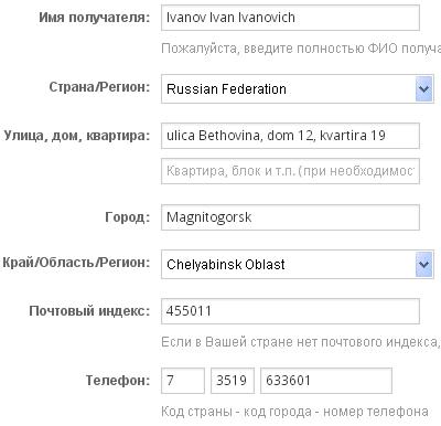 Пример адреса доставки на Алиэкспресс для Магнитогорска