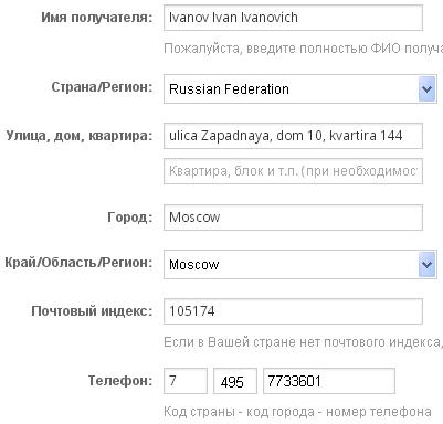 Пример адреса доставки на Алиэкспресс для Москвы
