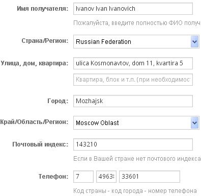 Пример адреса доставки на Алиэкспресс для Можайска