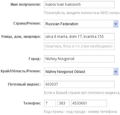 Пример адреса доставки на Алиэкспресс для Нижнего Новгорода