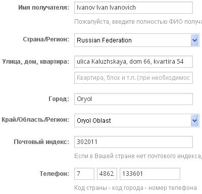 Пример адреса доставки на Алиэкспресс для Орла