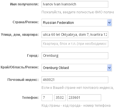 Пример адреса доставки на Алиэкспресс для Оренбурга