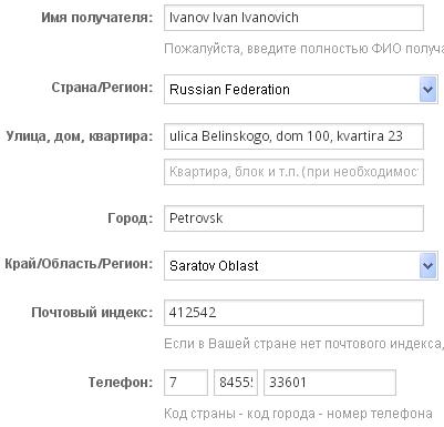 Пример адреса доставки на Алиэкспресс для Петровска