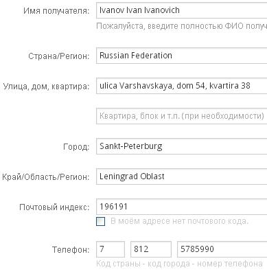 Пример адреса доставки на Алиэкспресс для Санкт-Петербурга