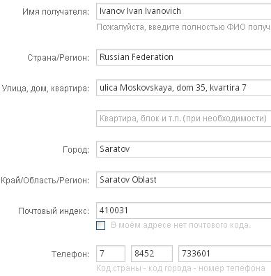 Пример адреса доставки на Алиэкспресс для Саратова
