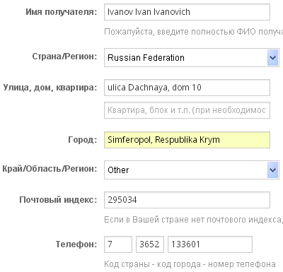 Пример адреса доставки на Алиэкспресс для Симферополя