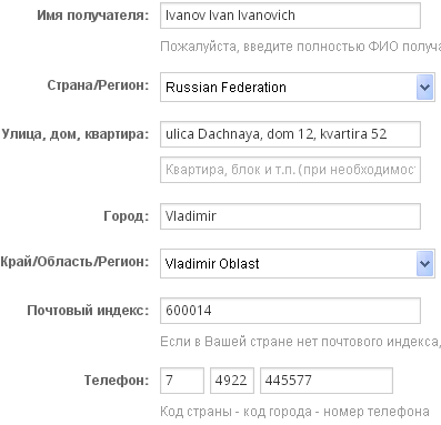 Пример адреса доставки на Алиэкспресс для Владимира