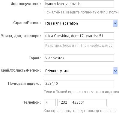 Пример адреса доставки на Алиэкспресс для Владивостока