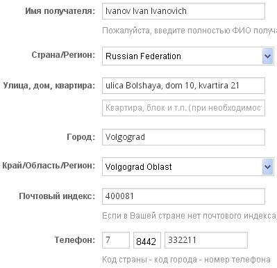 Пример адреса доставки на Алиэкспресс для Волгограда