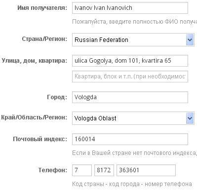 Пример адреса доставки на Алиэкспресс для Вологды